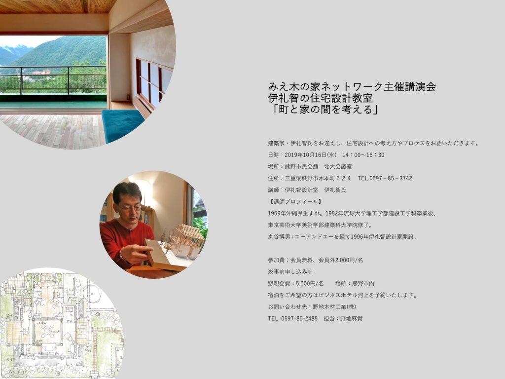 みえ木の家ネットワーク主催講演会 伊礼智の住宅設計教室「町と家の間を考える」
