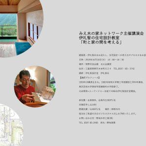 伊礼さん案内書 - 確定 (1)