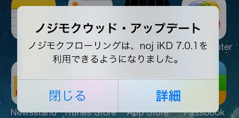 130920-update00nojinoji.jpg
