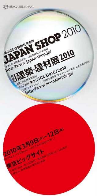 10JSAC_DM.jpgのサムネール画像