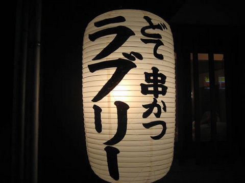 himakazima 010.jpg