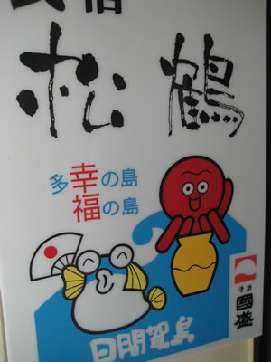 himakazima 198.jpg