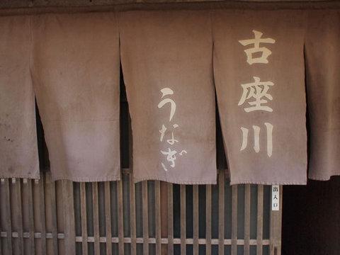 kozagawa 493.jpg