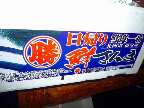 mami-2010年9月北海道の秋刀魚 003.jpg