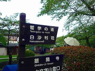 mami-mami-2010年10月3~4日京都にて 004.jpg
