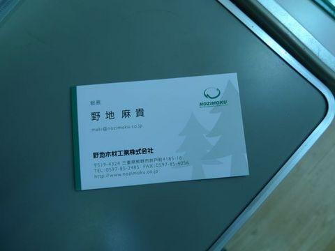 nozimokuma 041.jpg