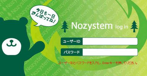 nozy111.jpg