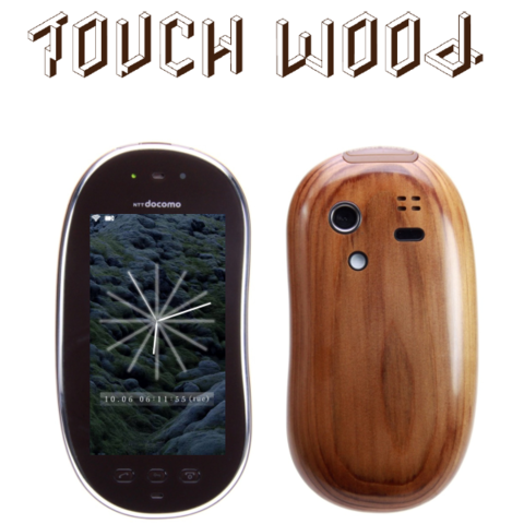 touchwood.png