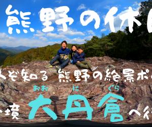 熊野の休日