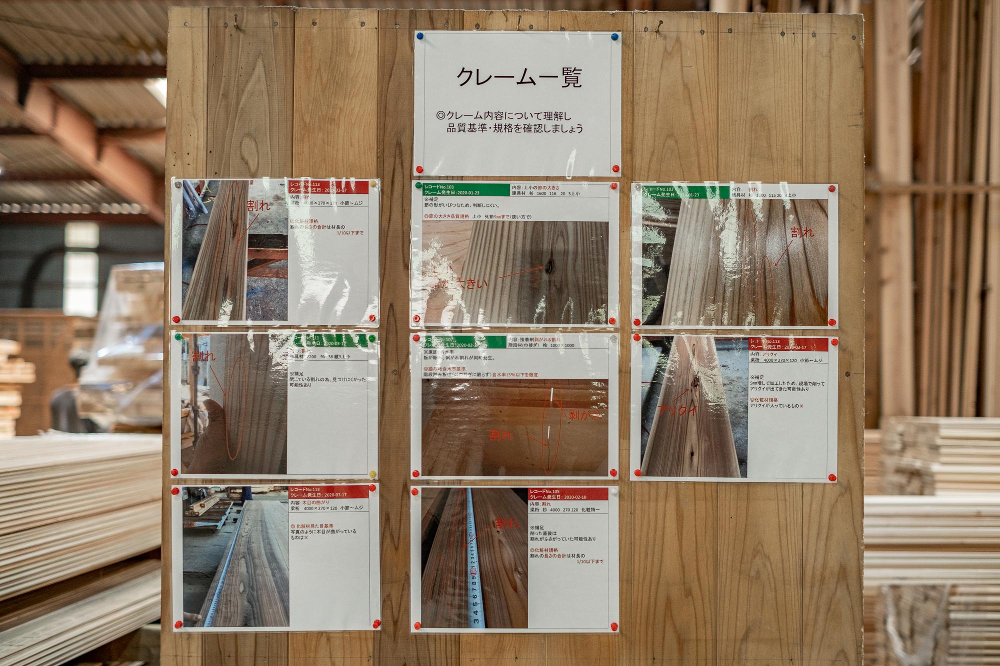 工場ではハネ材の基準を明確にして、現場の選別レベルの向上に取り組んでいます。