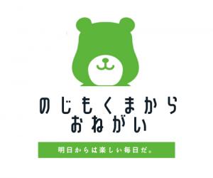 大切なおしらせ (1)