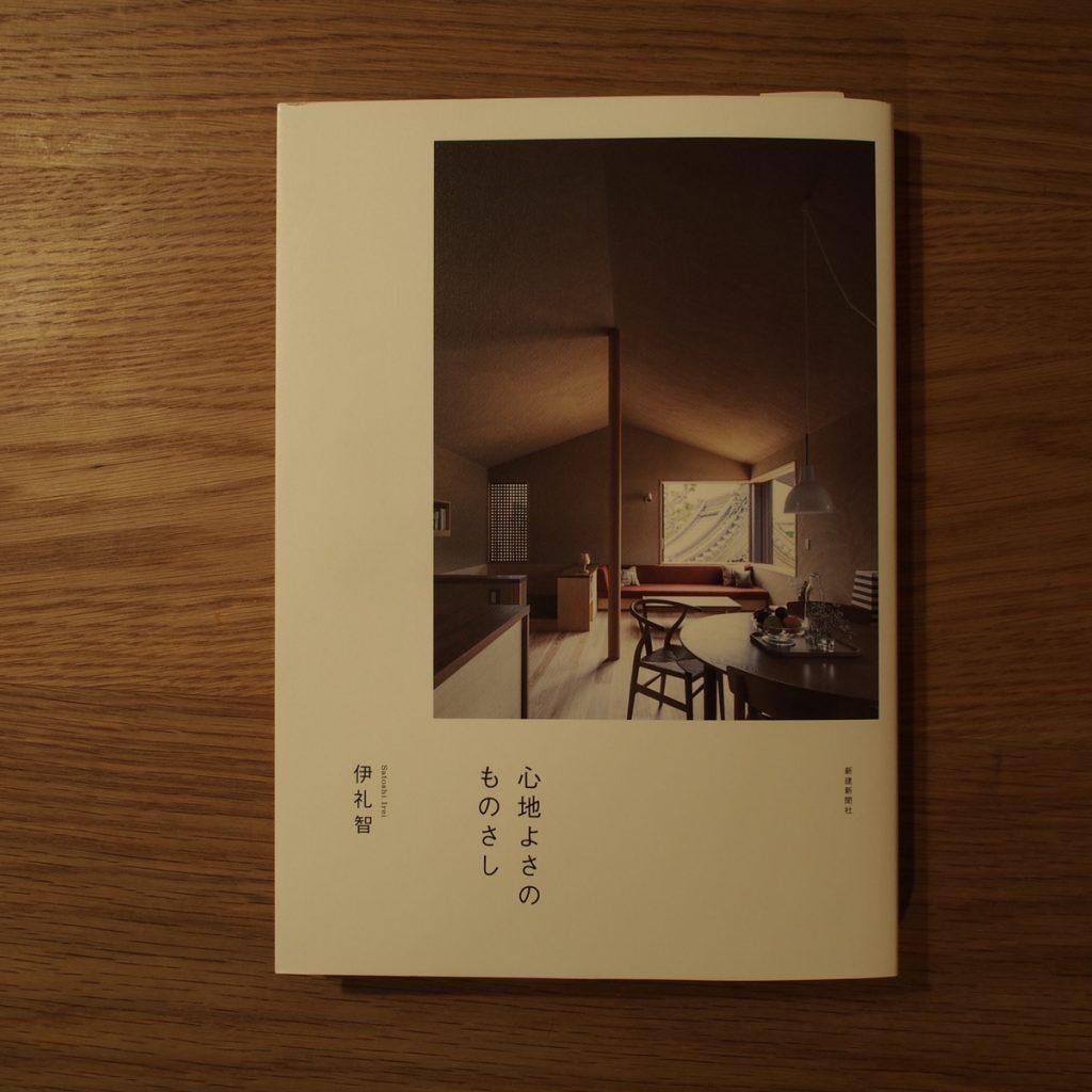 伊礼智氏新著「心地よさの ものさし」に、小幅板風羽目板が掲載!